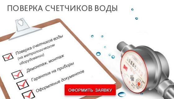 поверка счетчиков в Нижнем Новгороде