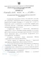 prikaz_ob_akkreditatcii